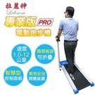 拉麗神 專業型手握心跳版電動跑步機(1台)健走美腿機 有氧健身 平板跑步機 可收納可折疊