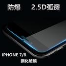 4.7吋蘋果iPhone7/8 2.5D...