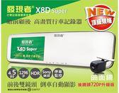 發現者 X8D super  送16 G+三孔擴充座  一年保固 高清 行車記錄器+前後雙鏡頭+倒車自動顯影