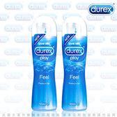 買送好禮英國杜蕾斯Durex杜蕾斯特級潤滑液2入裝50ML給你不一樣的快感成人玩具水性潤滑油調情