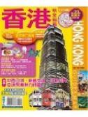 (二手書)香港玩全指南13'~14'版