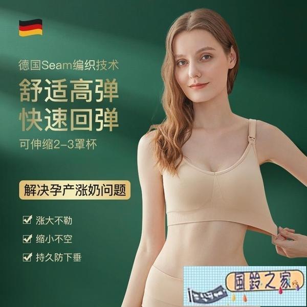 哺乳文胸孕婦內衣胸罩浦懷孕期專用女薄款產后喂奶防下垂聚攏【風鈴之家】