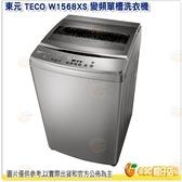 東元 TECO W1568XS 變頻單槽洗衣機 15公斤 DD變頻直驅 直立式 洗衣機 不鏽鋼抗菌內桶 15KG