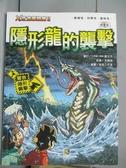 【書寶二手書T1/兒童文學_PHD】X恐龍探險隊Ⅱ隱形龍的襲擊_李國靖