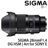 SIGMA 28mm F1.4 DG HSM Art for SONY E-MOUNT / 接環 (24期0利率 恆伸公司貨三年保固) 大光圈人像鏡 防塵 防滴