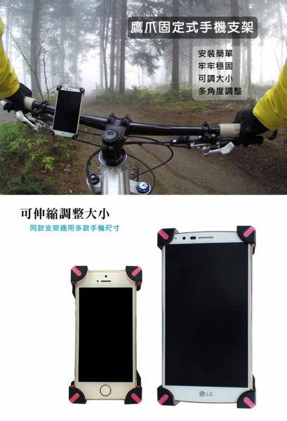 自行車用鷹爪固定式雙夾型手機支架