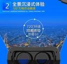 快速出貨頭戴式VR一體機看3d眼鏡4k電影院ar玩游戲機虛擬現實