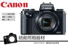 Canon PowerShot G5X ...