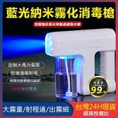 【現貨】防疫精品 藍光納米噴霧槍 4800毫安大容量 可裝酒精/消毒水 噴霧消毒槍 酷男