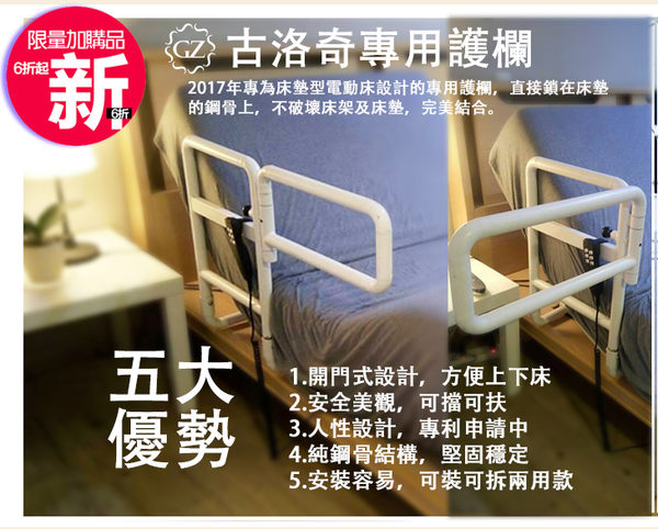 古洛奇專用扶手式護欄---開門式
