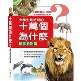 十萬個為什麼:哺乳動物
