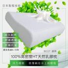 工學乳膠枕2入