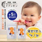 【湯包5入】日本 ORIDGE 無食鹽昆布柴魚粉25g (5克/包)
