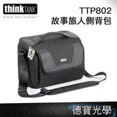 ThinkTank Story Teller 8 故事旅人側背包8  TTP710802 TTP802  總代理公司貨