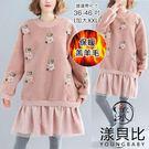 【YOUNGBABY】羔羊毛拼接網紗裙襬假兩件式長上衣洋裝(36-46)
