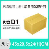 交貨便紙箱【45X29.5X24 CM】【200入】紙箱 包裝紙箱 便利箱