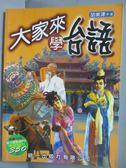 【書寶二手書T6/語言學習_ZGG】大家來學台語_胡美津