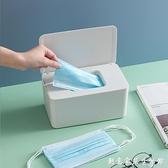 口罩收納盒大容量成人學生口鼻罩暫存收納神器家用濕紙巾盒子帶蓋 創意家居
