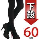 120D 輕壓力保暖美腿彈性褲襪/九分褲...