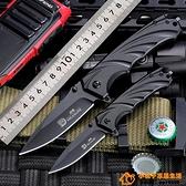 防身小刀戶外軍刀冷兵器刀便攜水果刀隨身鋒利折疊刀超級品牌【桃子居家】