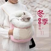 寵物貓包狗狗外出便捷雙肩背包泰迪書包貓籠子貓咪秋冬季保暖用品 阿卡娜