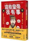 這些皇帝很有事   嚴謹史實X趣味八卦,中國最有梗的歷史猛料