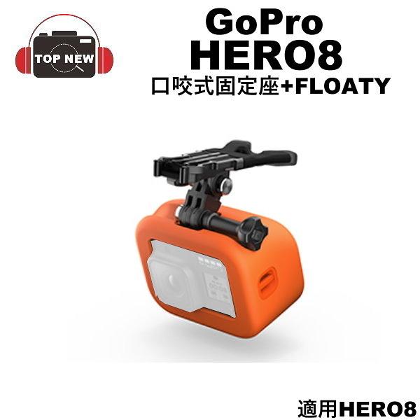 GoPro 嘴咬式固定座 Floaty HERO8 ASLBM-002 8C 咬嘴式 固定座 公司貨