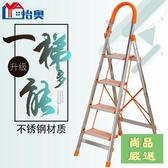 梯子家用折疊不鏽鋼人字梯加厚四五步室內移動扶爬梯伸縮樓梯