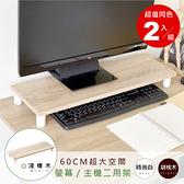 【Hopma】加寬桌上螢幕架-雙入淺橡木