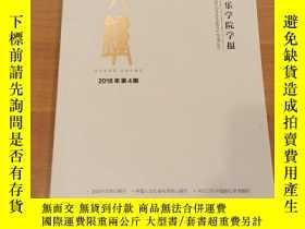 二手書博民逛書店罕見黃鐘武漢音樂學院學報2018年4期Y413992