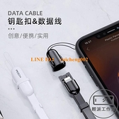 鑰匙扣掛繩華超短款蘋果快充X手機6便攜隨身充電線【輕派工作室】