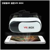 VR BOX手機3D眼鏡盒子 虛擬現實大屏頭盔 私人家庭影院單身狗【完美3c館】