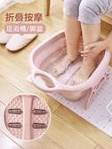 優思居 可摺疊泡腳盆 女家用塑膠加高按摩洗腳桶大號足浴桶足浴盆  ATF 魔法鞋櫃