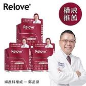 【南紡購物中心】【Relove】益妍莓后-私密益生菌3盒組(30粒/盒)