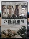 挖寶二手片-P01-121-正版DVD-電影【六路追殺令】凡尼瓊斯 多明妮克史旺(直購價)
