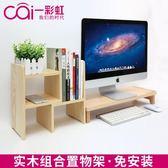 電腦顯示器屏幕增高架實木底座桌面鍵盤置物架收納支架架子抬加高 英雄聯盟igo