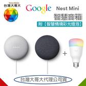 免運【附燈泡】Google Nest Mini H2C 2代【台哥大代理公司貨】智慧音箱 藍牙喇叭 google助理
