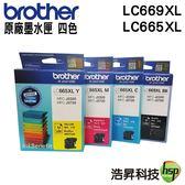 【四色一組 ↘2190元】Brother LC669XL+LC665XL 適用於J2320 J2720