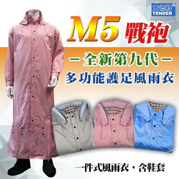 【 天德牌 M5 雨衣 戰袍 第九代戰袍 連身雨衣+隱藏 鞋套 粉紅 】兩件免運、可自取