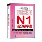 一本到位新日檢N1滿分單字書(隨書附日籍老師親錄標準日語朗讀音檔QR Code)