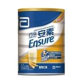 特惠品 亞培安素優能基奶粉 穀物口味 850g/瓶 效期2020.04★愛康介護★