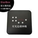 StarBox 4K超高清畫質星光電視盒 追劇神機◆