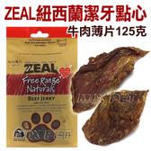 ◆MIX米克斯◆岦歐ZEAL紐西蘭潔牙點心【牛肉薄片125克】#50318,原廠包裝.天然點心.狗狗零食