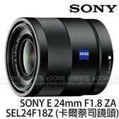 SONY E 24mm F1.8 ZA ZEISS NEX (24期0利率 免運 台灣索尼公司貨 SEL24F18Z ) E 接環