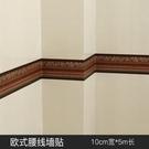 腰線牆貼歐式防水防油自黏廚房牆角線裝飾貼踢腳線衛生間瓷磚貼紙 蜜拉貝爾