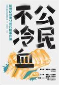 (二手書)公民不冷血:新世紀台灣公民行動事件簿