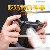 吃雞神器刺激戰場輔助絕地求生手機散熱器支架風扇 朵拉朵
