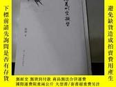 二手書博民逛書店隔着時空凝望罕見毛邊本Y216550 張燁 著 上海文化出版社