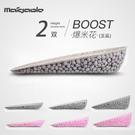 Boost2雙隱形內增高鞋墊女馬丁靴舒適硅膠內增高墊男保暖爆米花半墊 小山好物