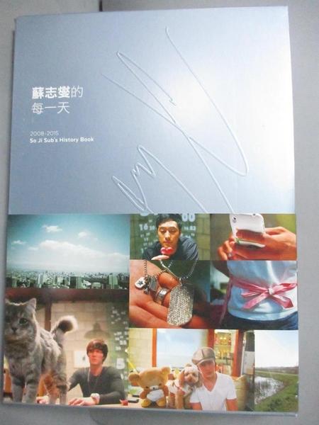 【書寶二手書T1/影視_IRE】蘇志燮的每一天 2008-2015蘇志燮,  王品涵